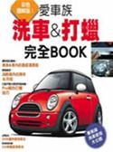 (二手書)洗車&打蠟完全BOOK