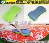 車之 cars_go 汽車用品【TW115 】美國龜牌Turtle Wax 車身清洗清潔雙面兩用超細纖維洗車海綿