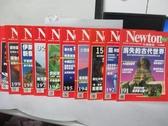 【書寶二手書T5/雜誌期刊_PFP】牛頓_191~200期間_共10本合售_消失的古代世界等
