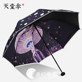 雨傘-太陽傘防曬防紫外線女遮陽傘女神黑膠小清新晴雨傘兩用折疊-奇幻樂園
