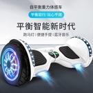 電動智慧平衡車男女成人學生兒童體感手提兩輪代步電動平衡玩具車【快速出貨】