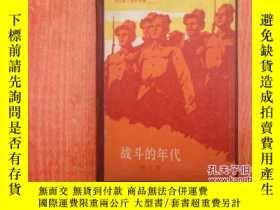 二手書博民逛書店戰鬥的罕見(第二部)精裝本、品好Y11016 柯尤慕·圖爾迪著