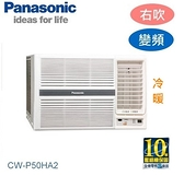 【佳麗寶】-留言享加碼折扣(Panasonic國際牌)7-9坪變頻冷暖窗型冷氣 CW-P50HA2 (含標準安裝)