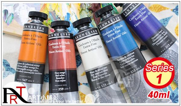 『ART小舖』法國SENNELIER申內利爾 藝術家超細緻油畫顏料40ml全色系144色 單支(等級3