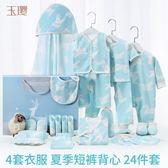 新生的兒寶寶衣服禮盒初0-3個月新生兒套裝大全嬰兒用品送禮 茱莉亞嚴選