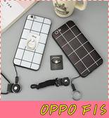 【萌萌噠】歐珀 OPPO F1S (A59) 簡約格子情侶款 全包軟黑邊保護殼 指環支架 帶掛繩 手機殼 外殼