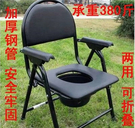 殘疾人孕婦老年人老人坐便椅大便椅子
