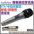 麥克風有線卡拉OK麥克風KTV Microphone