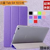 蠶絲紋 三星 Galaxy Tab S4 10.5 T830 平板皮套 超薄 T835C T837 蠶絲紋 保護殼 三折 透明後蓋 保護套