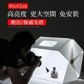 【磁吸設計 快速安裝 黑白雙色背景】40CM便捷式折疊攝影棚 磁吸可移動LED光源 【GZ0204】