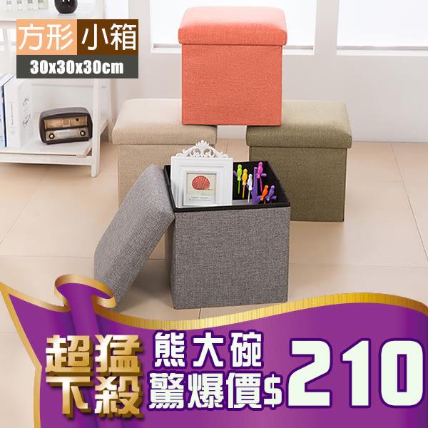 B387 亞麻布 收納凳 30x30x30 椅凳 收納椅 折疊收納箱 儲物凳 腳凳 穿鞋椅【熊大碗福利社】