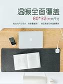 電熱取暖發熱桌墊電腦加熱暖手滑鼠墊辦公室超大桌面保暖寫字台板 露露日記