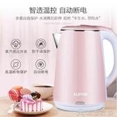(快速)燒水壺 電熱水壺不銹鋼自動斷電水壺家用燒水壺大容量2.0LYYJ