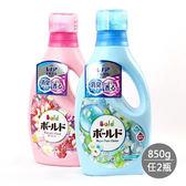 《破盤下殺》【日本 BOLD】清香柔軟洗衣精850g (白金花香/陽光花卉) 任選2瓶