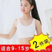 少女背心 發育期內衣初中學生裹胸9-11-12-15歲少女小學生大童純棉小背心 晴天時尚館