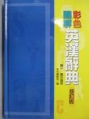 【書寶二手書T9/語言學習_KBS】彩色圖解英漢辭典(國中小適用)