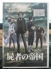 挖寶二手片-0B01-362-正版DVD-動畫【屍者的帝國】-(直購價)