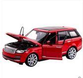 星輝娛樂 路虎攬勝合金車模1:24模型 玩具車 至簡元素