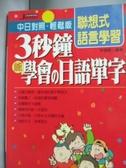 【書寶二手書T8/語言學習_HQC】3秒鐘能學會的日語單字_林理惠