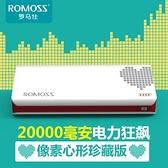 ROMOSS/羅馬仕 sense6 20000M毫安大容量 便攜充電寶行動電源 聖誕節全館免運