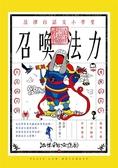(二手書)召喚法力:法律白話文小學堂