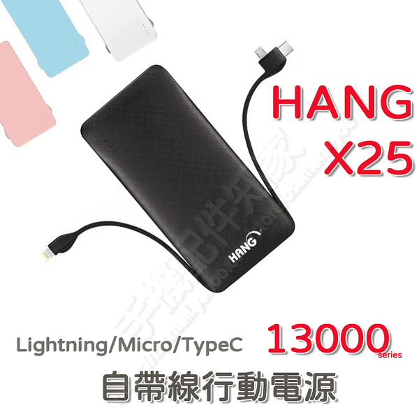 【X25】HANG 13000 行動電源自帶線三種接頭 Micro USB/Type C/Apple Lightning-ZW