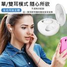 【贈! 閃充10W無線充電器】TWS-Q6 馬卡龍真無線藍牙耳機 /觸控式/藍牙5.0(運動防汗設計)