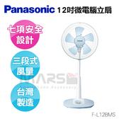 【marsfun火星樂】Panasonic 國際牌 12吋 微電腦 AC立扇 F-L12BMS 電風扇 節能扇 立扇 可定時