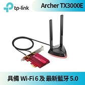 TP-LINK Archer TX3000E(UN) AX3000 Wi-Fi 6 藍牙 5.0 PCIe 無線網路卡