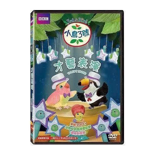 小鳥3號 才藝表演 DVD (購潮8)