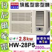 【禾聯冷氣】2.8KW4~6坪旗艦型窗型單冷冷氣《HW-28P5》全機三年保固