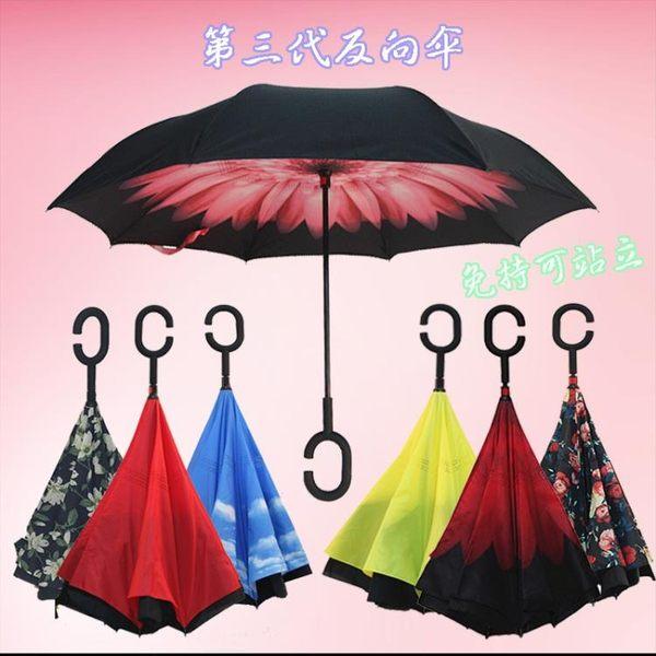 反向式雨傘 創意雨傘長柄傘雙層免持式車用反向傘晴雨兩用遮陽傘防紫外線男女全館免運wy