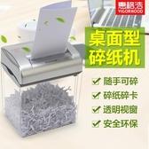 碎紙機 桌面型迷你碎紙機電動辦公文件帶釘紙張粉碎機小型家用便攜 莎瓦迪卡