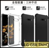 【萌萌噠】LG G8X ThinQ (6.4吋) 潮男新款四角氣囊保護套 創意磨砂軟邊 手機殼 手機套 附保護膜