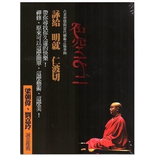色空不二 舞動禪 DVD(購潮8)