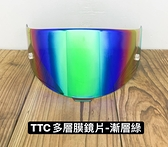 KYT安全帽,TTC,專用多層膜電鍍鏡片