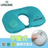 LIFECODE 手壓充氣護頸枕(蜜桃絲)(附收納袋)-藍色