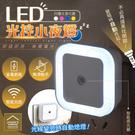 LED光控小夜燈 節能感應光控燈 插電L...