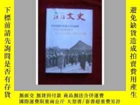 二手書博民逛書店江淮文史2012年第3期(罕見包括:《中蘇結盟與民族主義的碰撞》