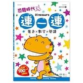 連一連著色:恐龍時代【著色本】(C0210001)