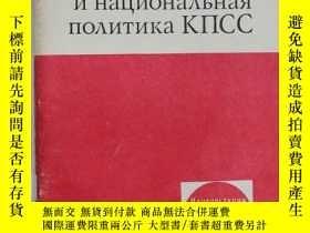 二手書博民逛書店俄文原版罕見偉大的十月革命和蘇共的民族政策ВеликийY237