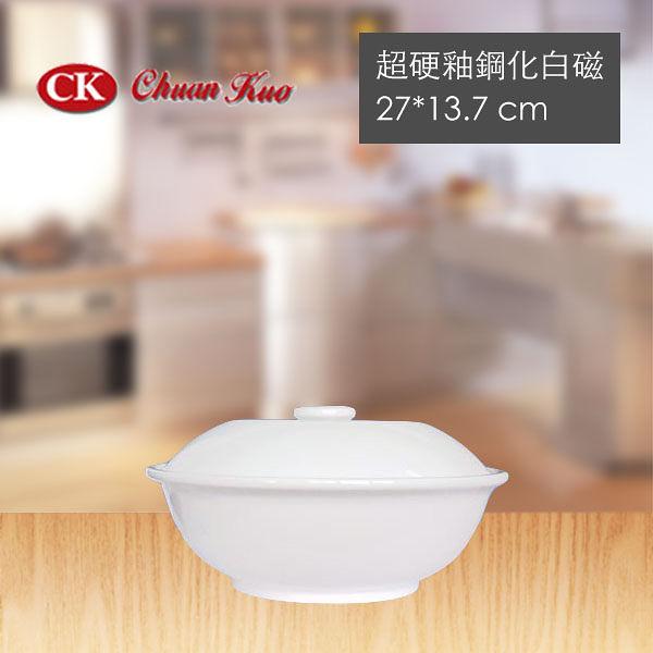 【CK】Soup Tureen W/Lid 大蓋碗 (1入)