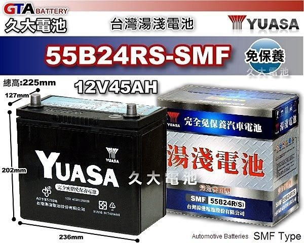 ✚久大電池❚ YUASA 湯淺 電池 55B24RS 免保養 汽車電瓶 新喜美CIVIC 1.6 (16V)、新喜美CIVIC FERIO 1.7 (K10)