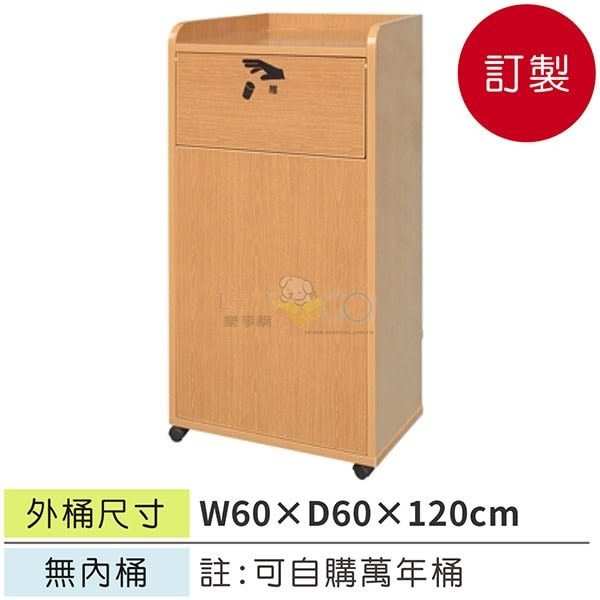 ☆樂事購☆【(訂製品)餐盤回收箱 WRT-120☆資源回收桶/分類桶/餐盤回收/回收桶☆】