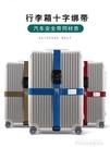 行李綁帶 行李箱綁帶十字打包捆綁帶托運加固繩拉桿箱安全固定保護束緊帶子 萊俐亞