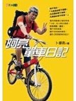 二手書博民逛書店 《阿亮單車日記》 R2Y ISBN:9578034040│卜學亮