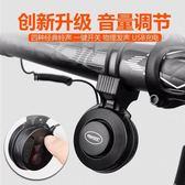 車鈴鐺超響亮可充電公路車電喇叭車鈴單車配件騎行裝備 優家小鋪
