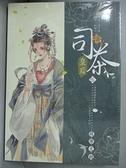 【書寶二手書T9/言情小說_A93】司茶皇后(5)_意千重