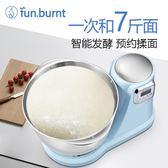 揉麵機 和面機家用全自動揉面機小型多功能廚師機商用打蛋鮮奶機 第六空間 MKS