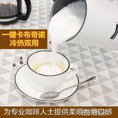 奶泡機 德國奶泡機電動冷熱 打奶器家用全自動打泡器商用咖啡牛奶奶沫機 第六空間 igo